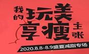 震惊!曝光武汉亚韩8月这两天酷塑冷冻溶脂体验价3800元起