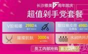 参加长沙雅美15周年庆典 全脸除皱+面部埋线提升仅16800多元