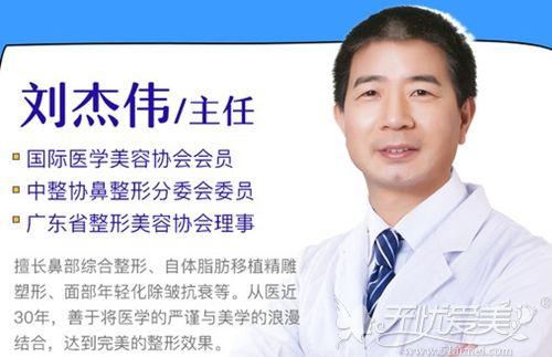 广州曙光刘杰伟主任