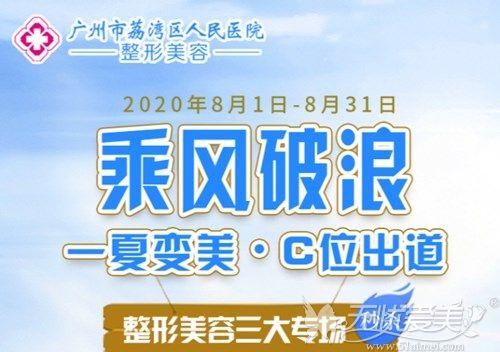 广州8月整形优惠