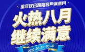 大家老喜欢的重庆联合丽格党宁宁式鼻综合现在只需19800起