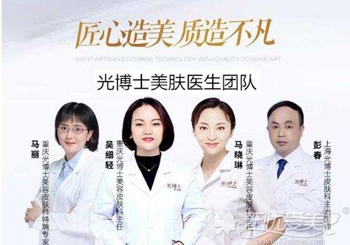 光博士美肤医生团队