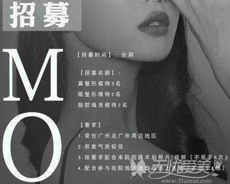 广州军美模特招募活动