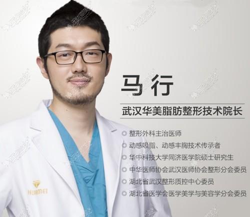武汉马行医生吸脂怎么样?谁是找他做过吸脂手术说说效果