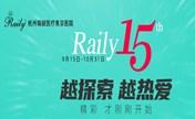 杭州瑞丽15周年特惠,Fotona 4D和皮秒祛斑等6大项目一元购