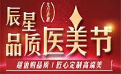 11111元就能在郑州辰星做热玛吉全面部900发,原价可是16999元呢