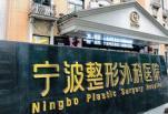 宁波整形外科医院
