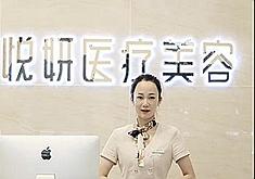 广州悦妍医疗美容门诊部