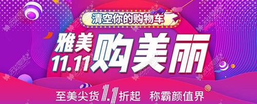 衡阳雅美11月优惠活动