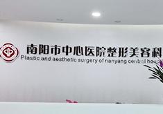 南阳市中心医院整形美容科