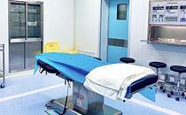 南阳市中心医院整形手术室