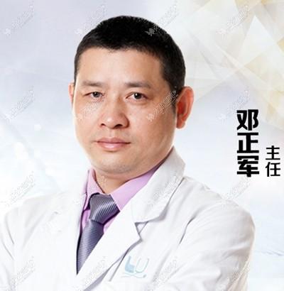 邓正军 广州荔湾区医院整形主任