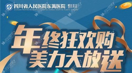 四川省人民医院东篱医院11月整形价格表公布