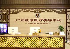 广州肤康皮肤科医院