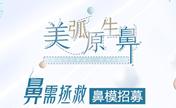长沙雅美79800元射极峰美弧原生鼻综合手术现在可以享5折啦!