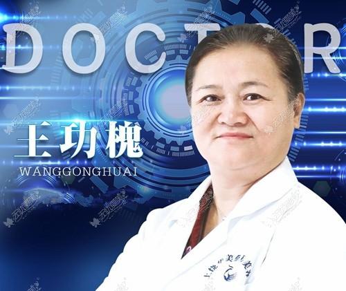 王功槐 上饶江州整形技术院长