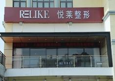 上海悦莱医疗美容门诊部