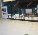 广州宸山整形大厅