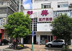 潮州韩美医疗美容诊所