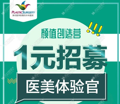 潍坊医学院整形外科1元招募医美体验官