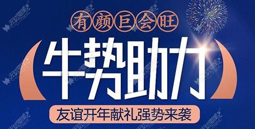 四川友谊医院新年整形优惠