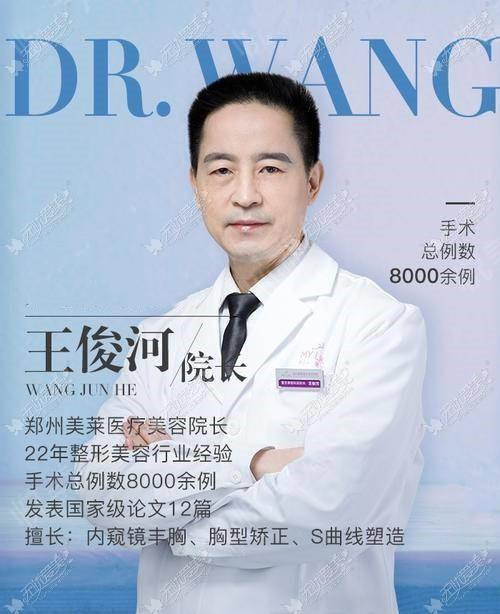 西安王俊河医生大腿吸脂怎么样?值不值得找他做手术?