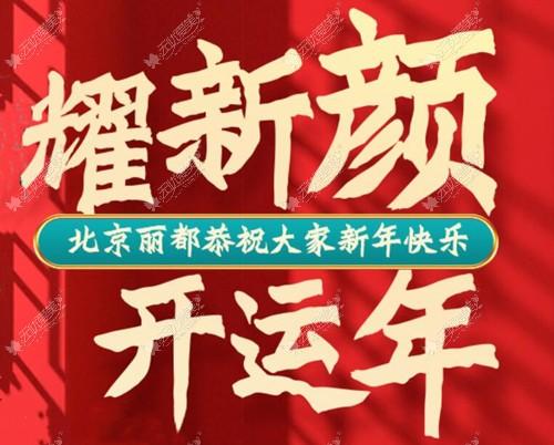 北京丽都整形新年优惠活动