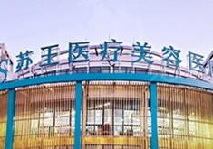南京江宁苏王美容医院