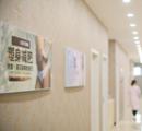 台州长青整形走廊