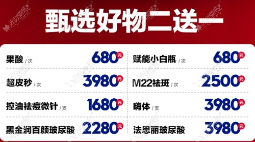 济南艺星注射美肤项目价格表
