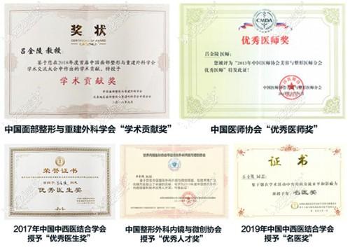 吕京陵医生荣誉证书