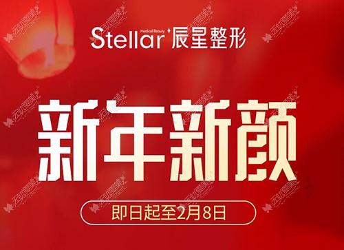 郑州辰星优惠活动