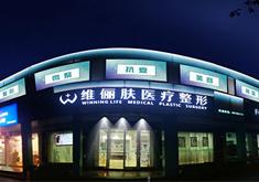 杭州维俪肤医疗美容诊所