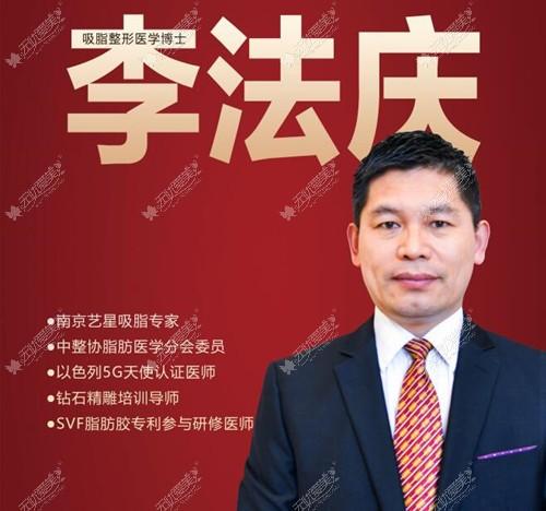 指定5g天使光雕认证医师李法庆做面部下颌缘吸脂要多少钱?