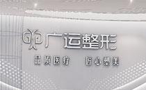郑州广运医疗美容门诊部
