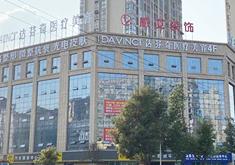 广元达芬奇医疗美容诊所