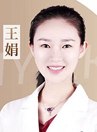 西安美莱整形医生王娟