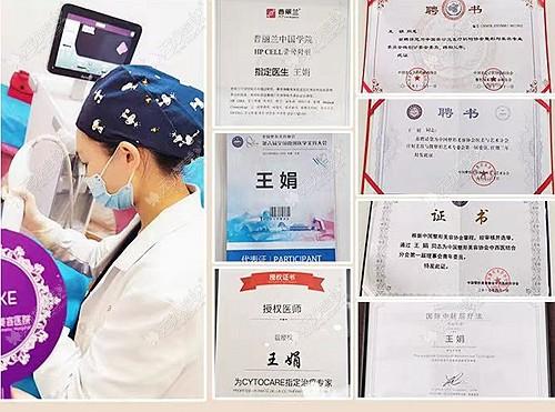 王娟医生做激光祛斑的优势