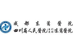 四川省人民医院东篱医院医疗美容科