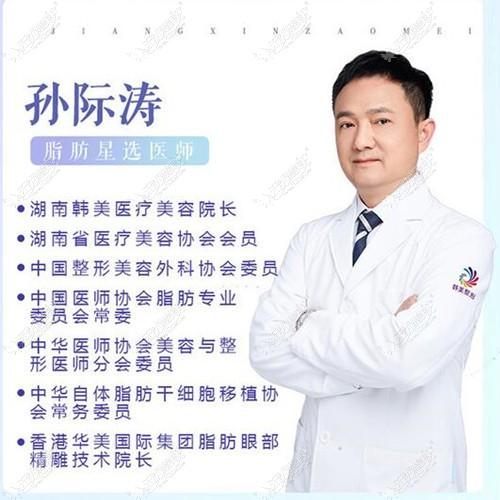 打算在长沙做自体脂肪全脸填充,有没有比较有经验的好医生