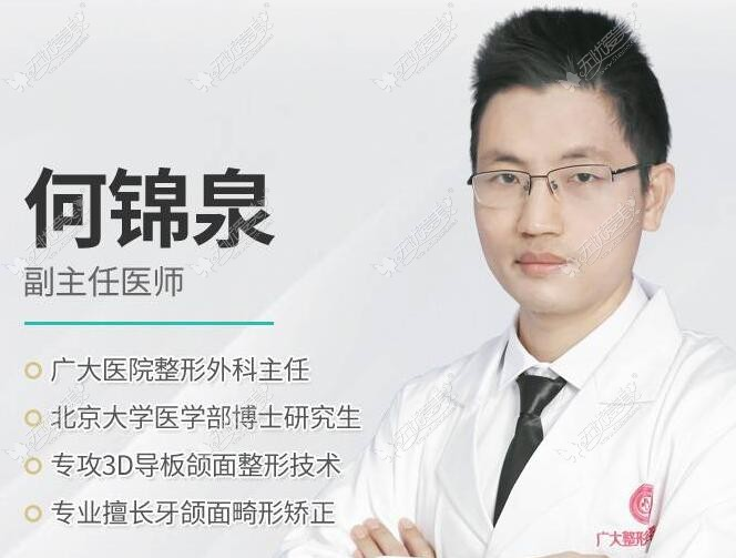广州广大医院正颌手术医生何锦泉博士
