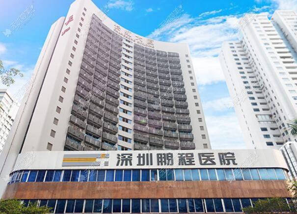 深圳鹏程医院门面