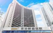 全新的深圳鹏程医院五月整形收费标准来啦,不看你就亏大了