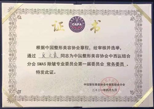 中国整形美容协会SMAS除皱专业第一届常务委员证书