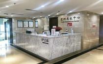 青岛华颜美整形医院护士站