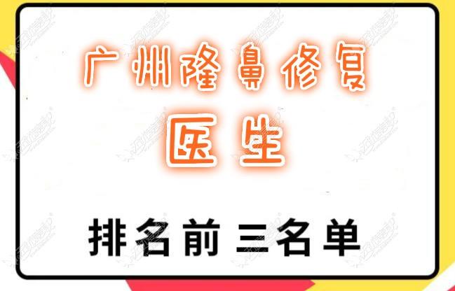 广州鼻子修复哪个医生厉害?广州鼻修复排名前三的是这几位