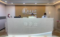 上海宏康疤痕胎记医院导诊台