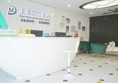 北京上美医疗美容诊所