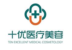 北京十优医疗美容门诊部