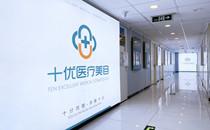 北京十优整形院内环境